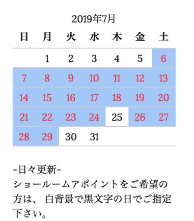 スクリーンショット 2019-07-24 17.01.10.png